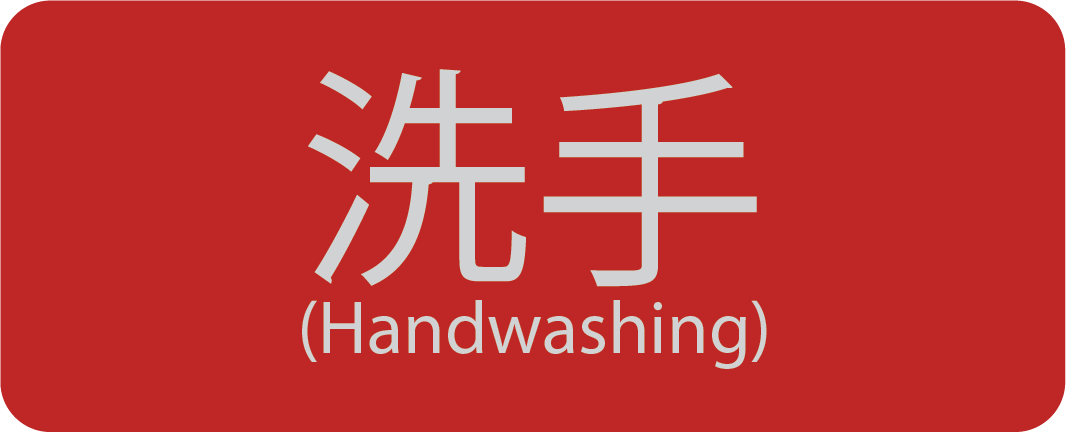 Chinese Handwashing badge